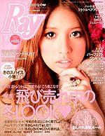 「雑誌RAY」10/23日発売号