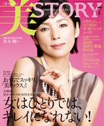 雑誌「美STORY」5/17発売号