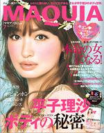 雑誌「MAQUIA」5/23発売号