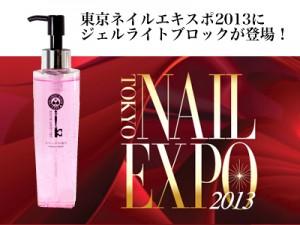 東京ネイルエキスポ2013に登場します!