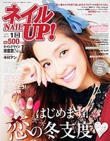 雑誌「 ネイルUP!」1/23発売号に掲載されます。