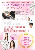REZYボリュームヘアー発売のお知らせ